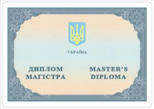 Заказать печать дипломов о высшем образовании