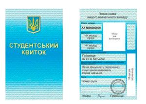 Заказать печать студенческих билетов